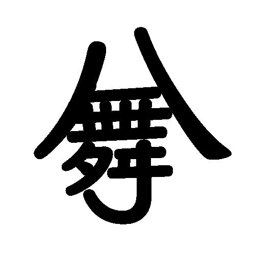 かさ舞|八戸オンラインアンテナショップ