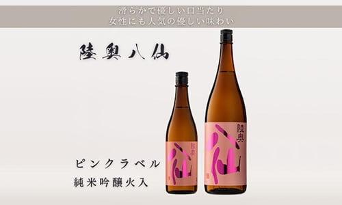 陸奥八仙 ピンクラベル吟醸(火入)720ml/1800ml