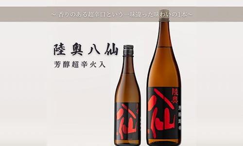 陸奥八仙 芳醇超辛純米(火入)720ml/1800ml
