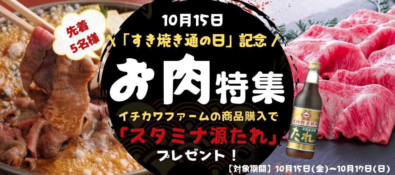 お肉特集 2